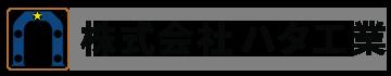 株式会社ハタ工業